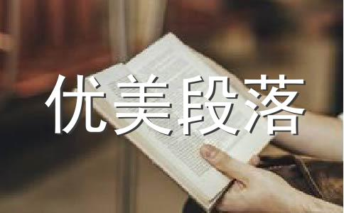 【精】梅花的作文(通用五篇)