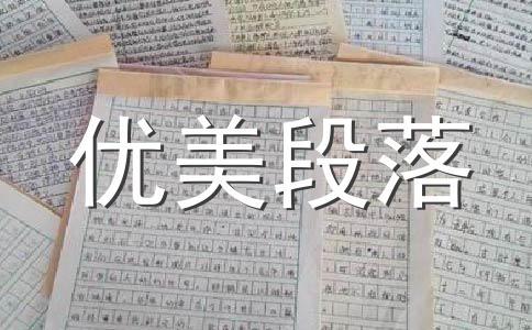 【热】重阳节500字作文