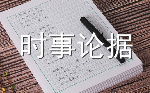 【必备】元旦400字作文集锦五篇