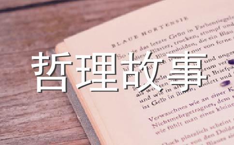 【热】人生500字作文(通用七篇)