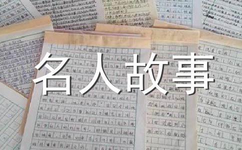 【精选】读书的故事500字作文(精选五篇)